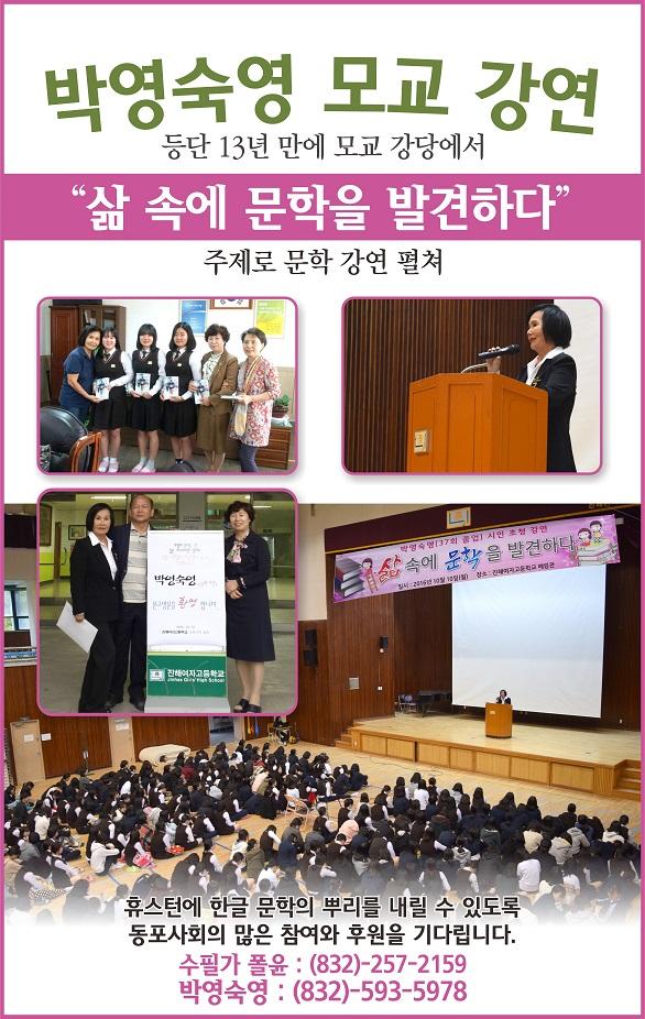 박영숙영-모교방문-2016-1104 -2  Copy.jpg