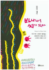 박하영 바나나도 씨가 있다.jpg