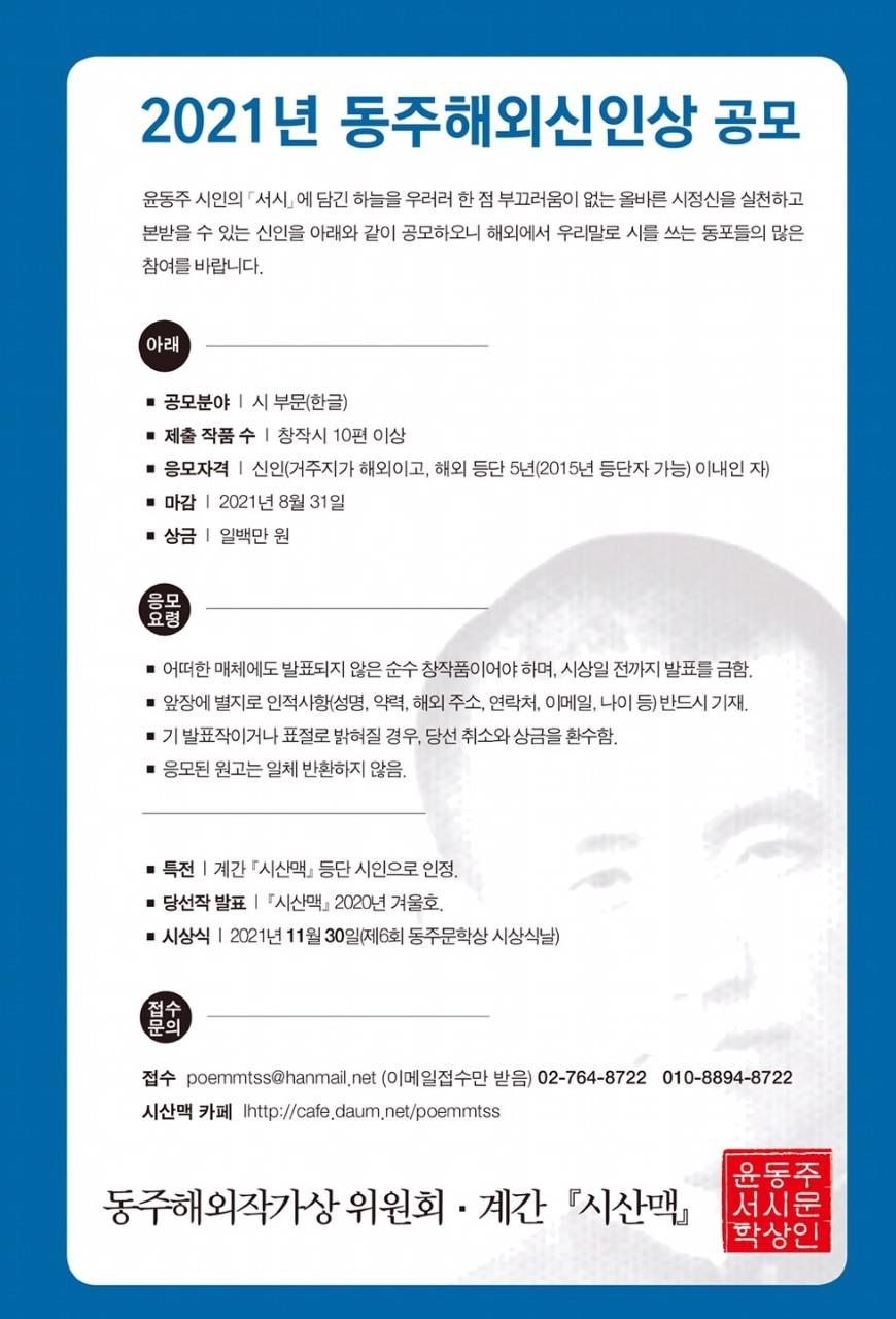 thumbnail_2021년 동주해외신인상.jpg
