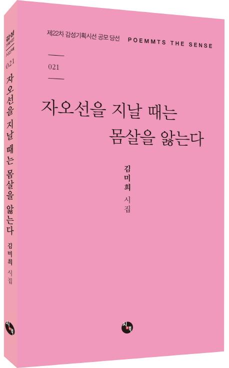 김미희 시집-자오선을 지날때는.jpg