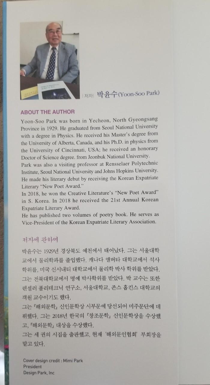 박윤수2.jpg