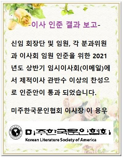 2021 미주문협 신임 이사 인준 결과 보고.jpg