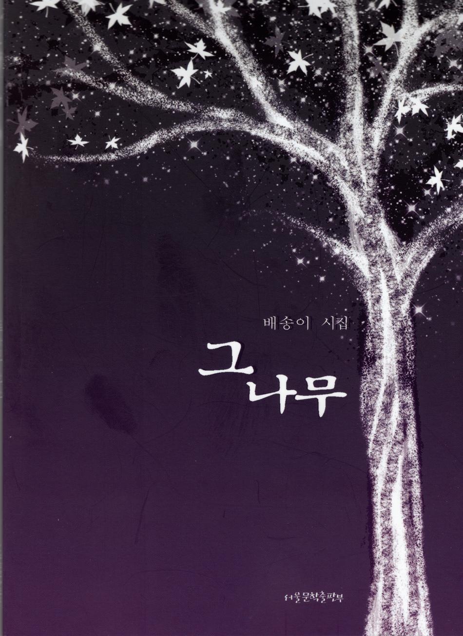 배송이 시집 그나무.jpg