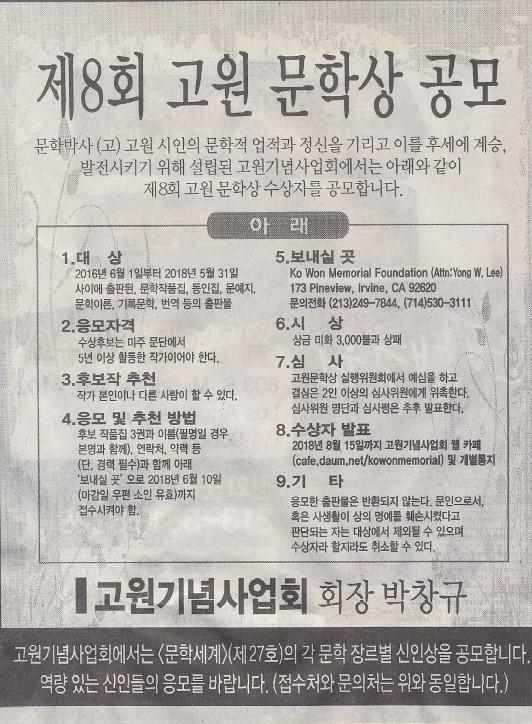 thumbnail_고원%20문학상%20공모8회.jpg
