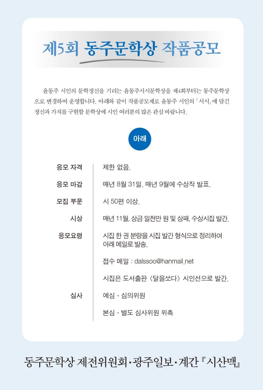 thumbnail_동주문학상공모.jpg