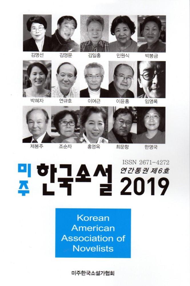 thumbnail_한국소설%20제%206ㅎ%20표지%20완성 (2).jpg