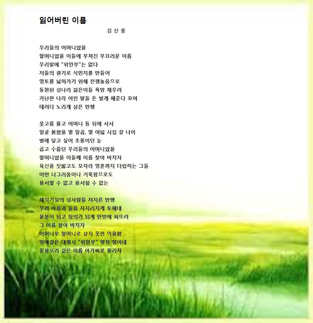 김신웅-잃어버린 이름.jpg