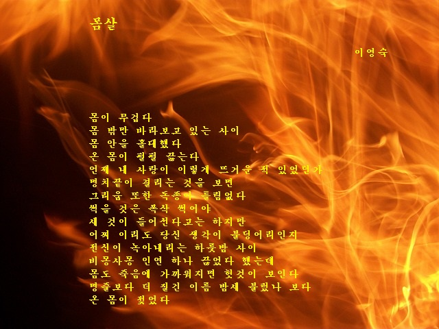 dancing-flames-71750_640.jpg