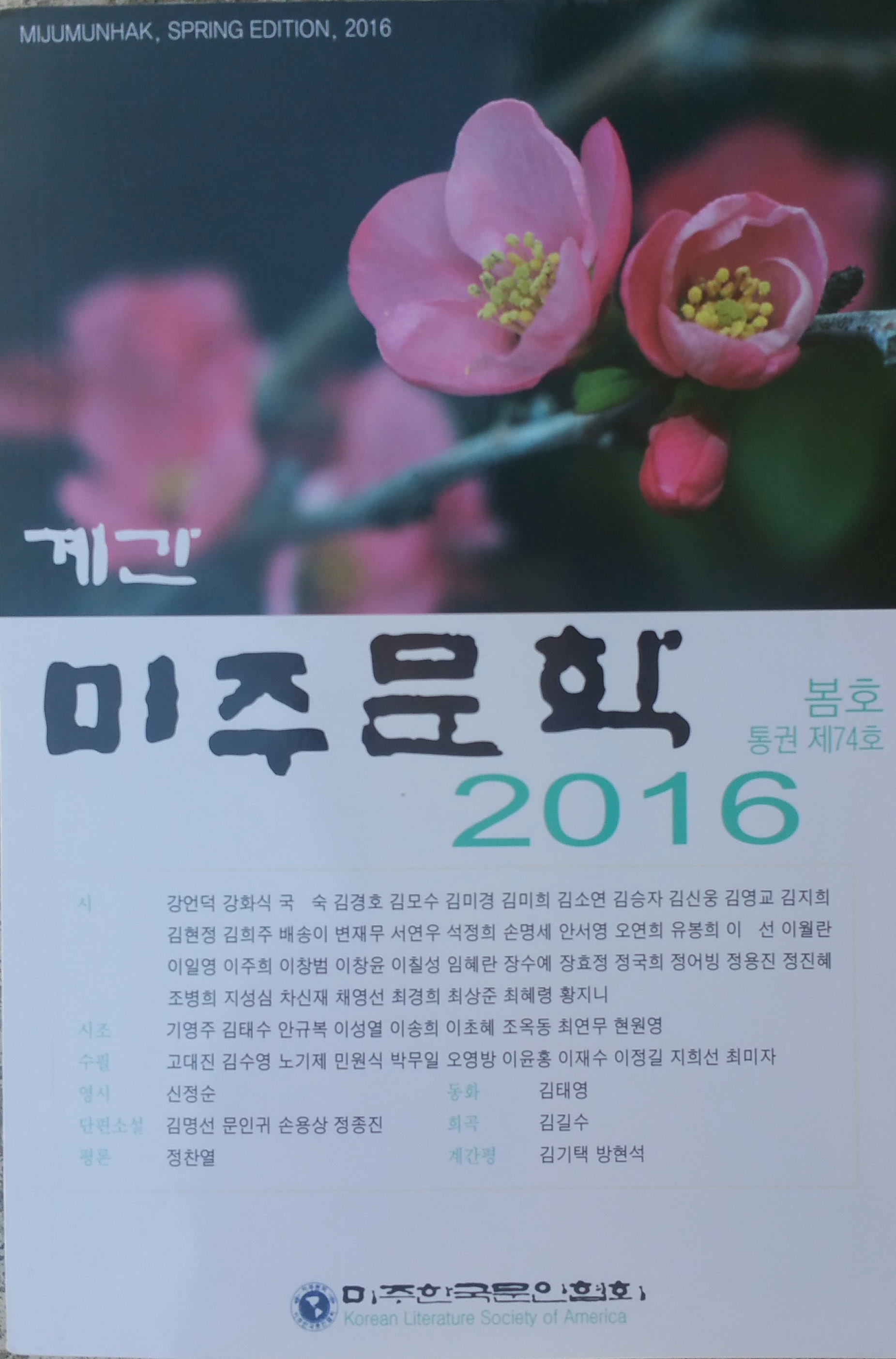 미주문학 2016 봄호.jpg