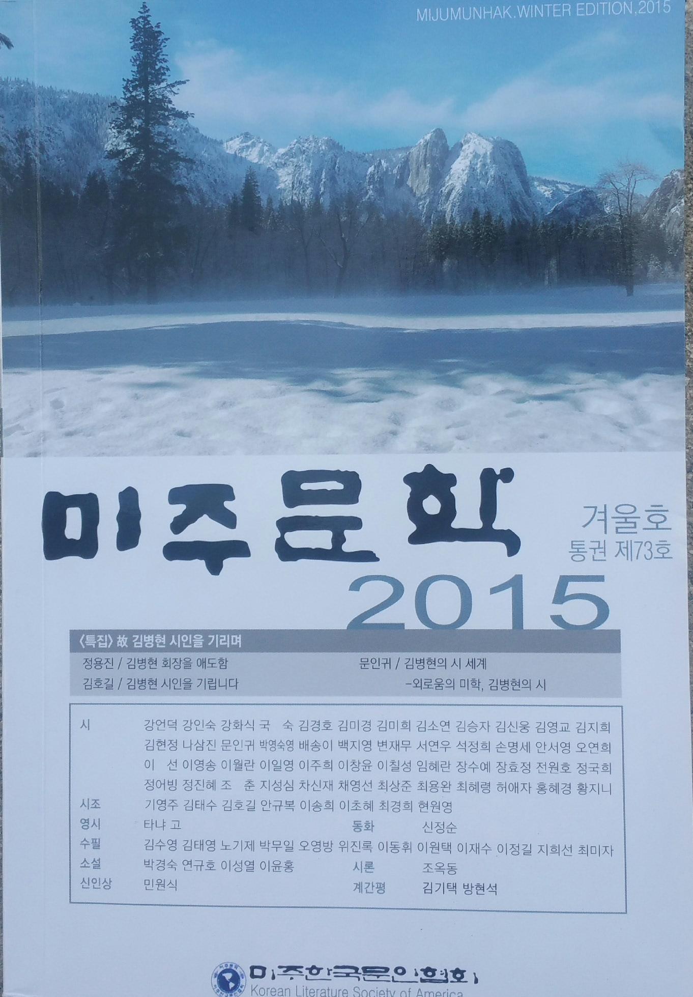 미주문학 2015 겨울호.jpg