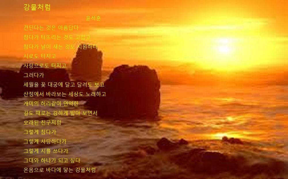 강물처럼-윤석훈.jpg