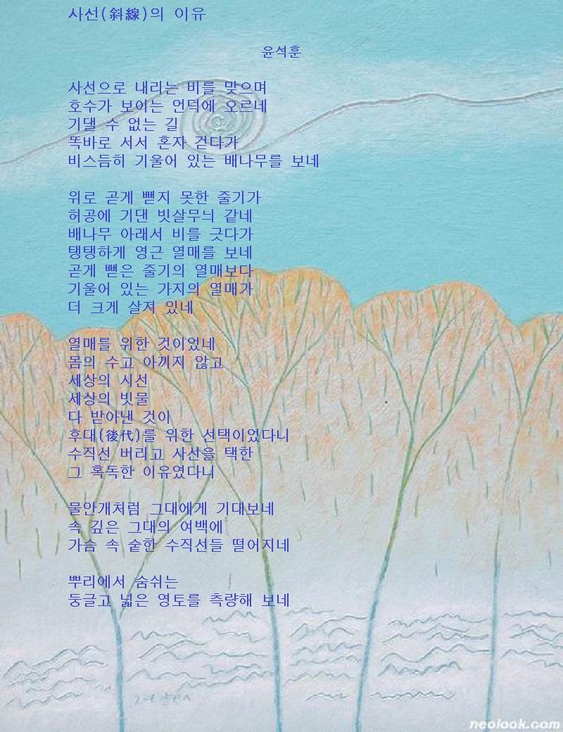 사선(斜線)의 이유-윤석훈.jpg