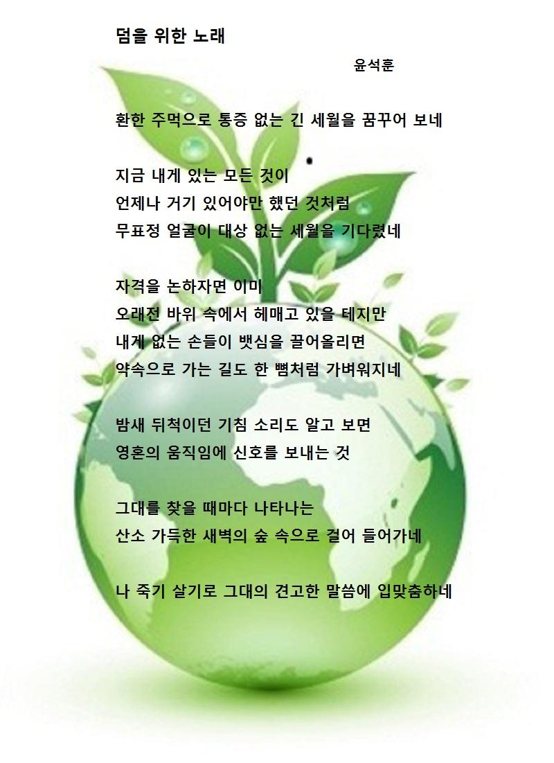 덤을 위한 노래 3-윤석훈.jpg