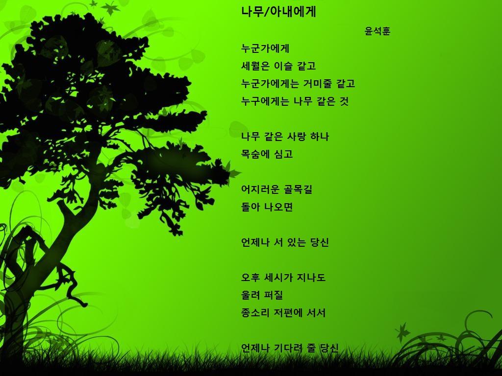 나무(아내에게)-윤석훈.jpg