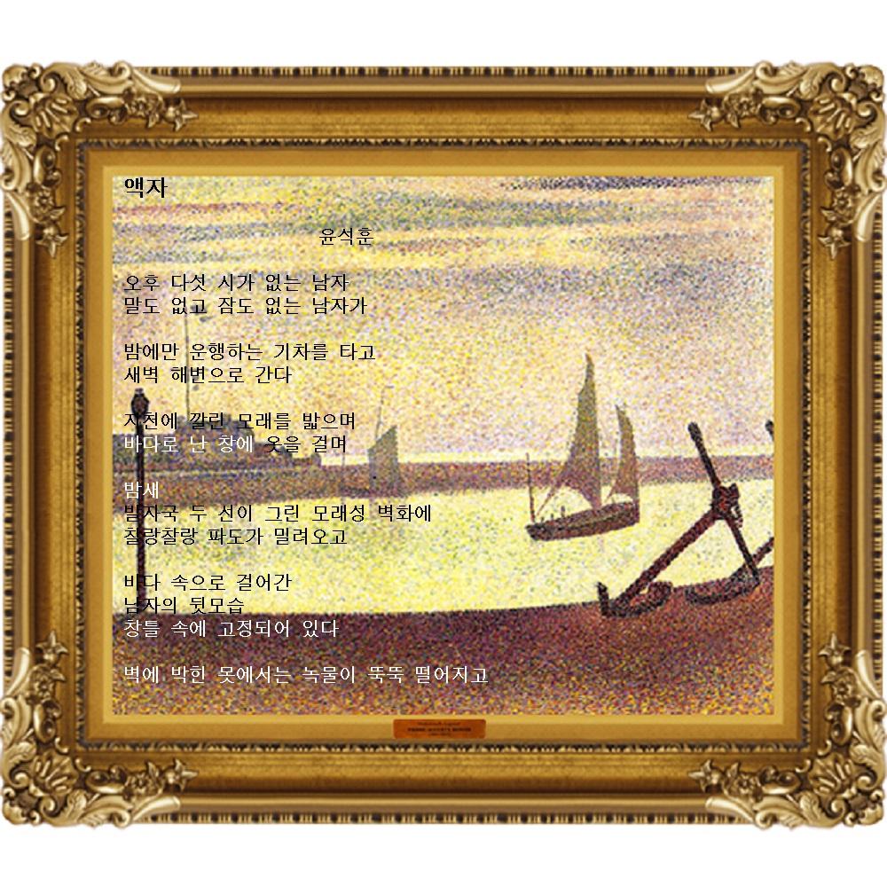 액자-윤석훈.jpg