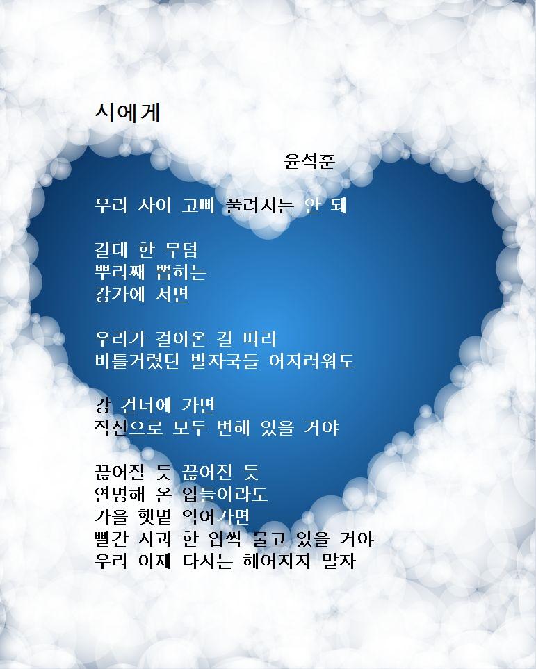시에게-윤석훈.jpg