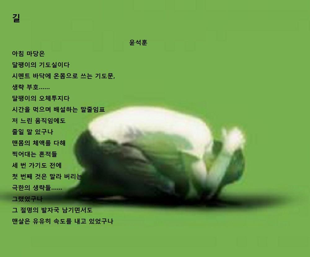 길-윤석훈.jpg