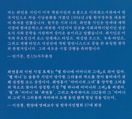 최연홍시집3.jpg