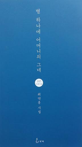 최연홍시집1.jpg