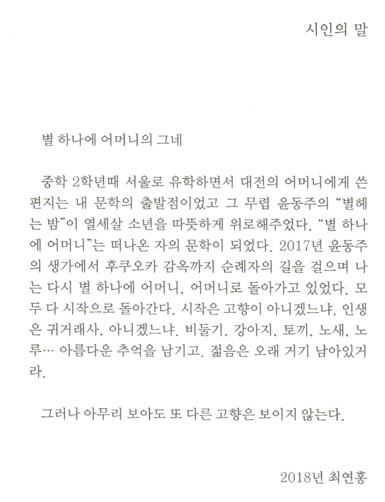 최연홍시집2.jpg