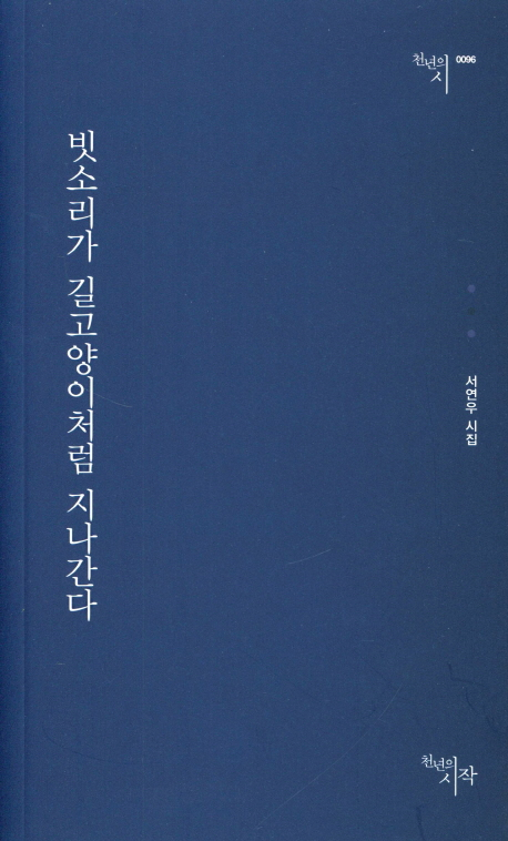서연우 시집.png