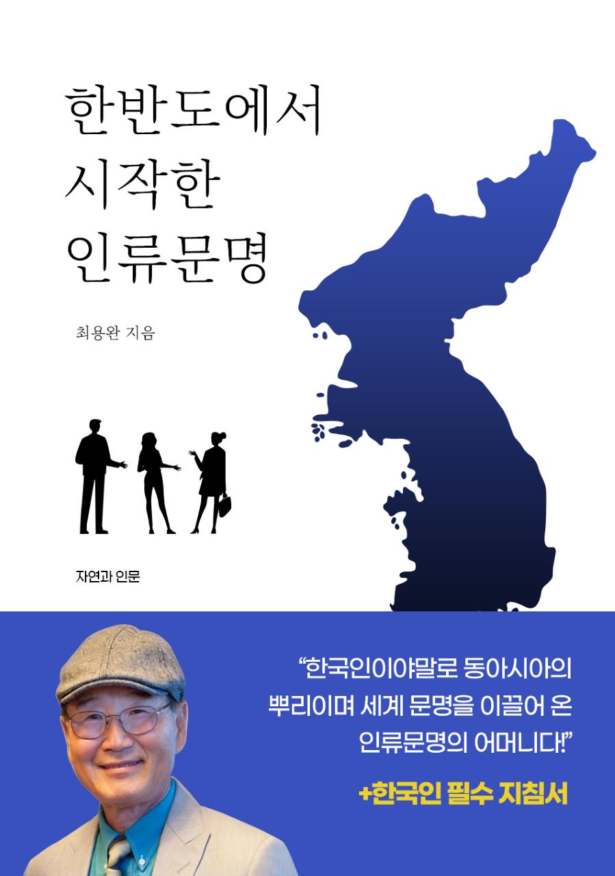최용완 전자책.png