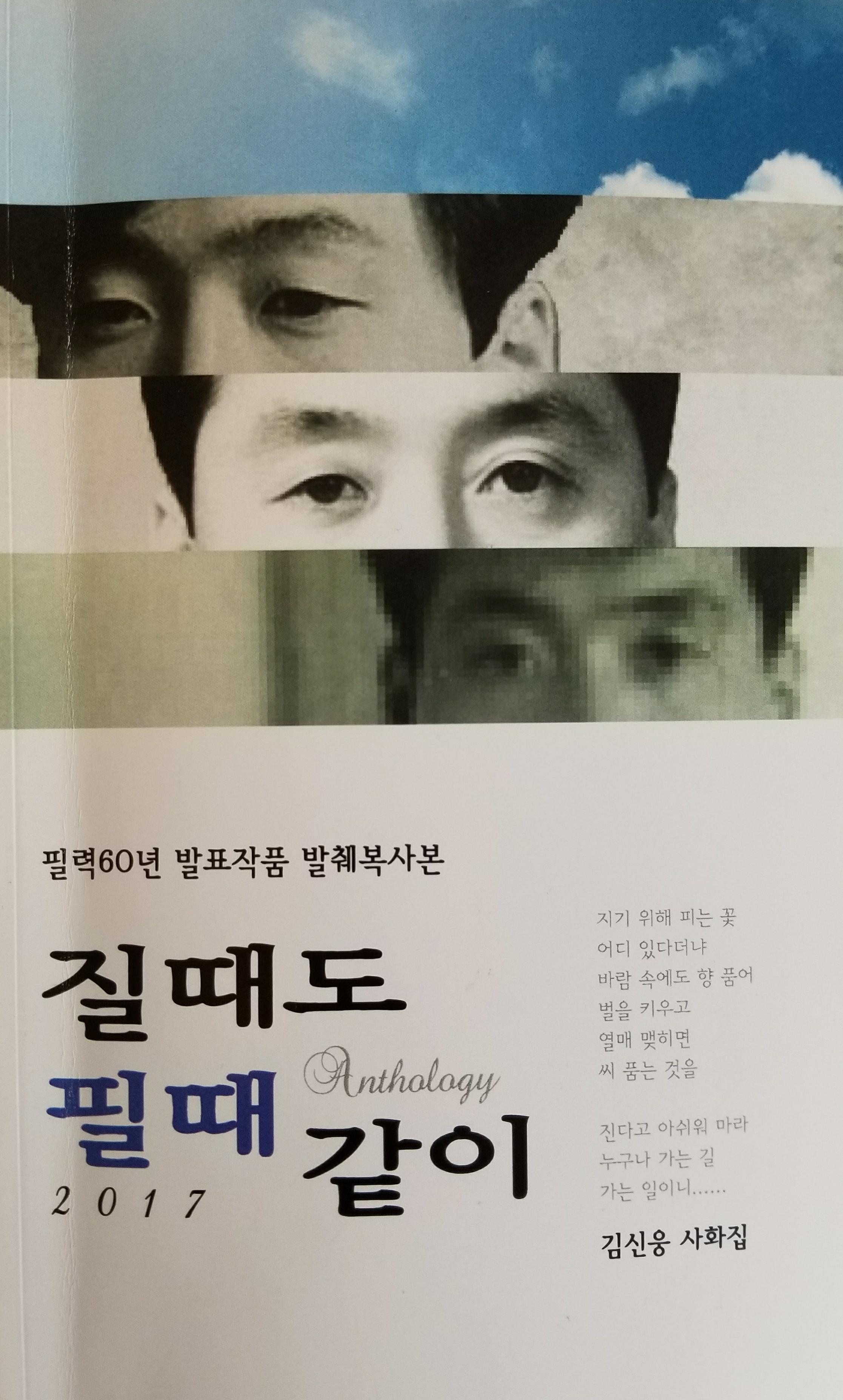 김신웅3.png
