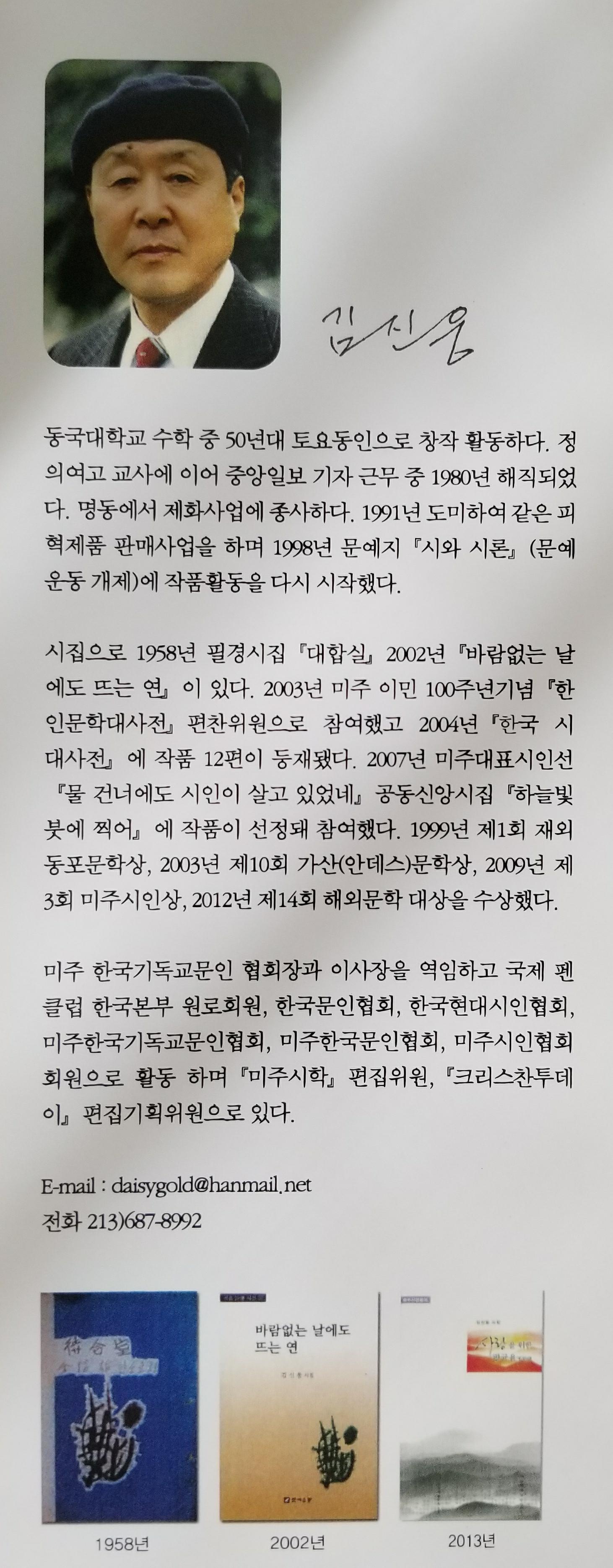 김신웅1.png