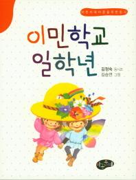김정숙 이민학교 일학년.jpg