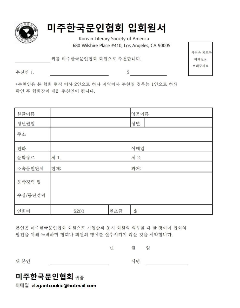문협입회원서.jpg