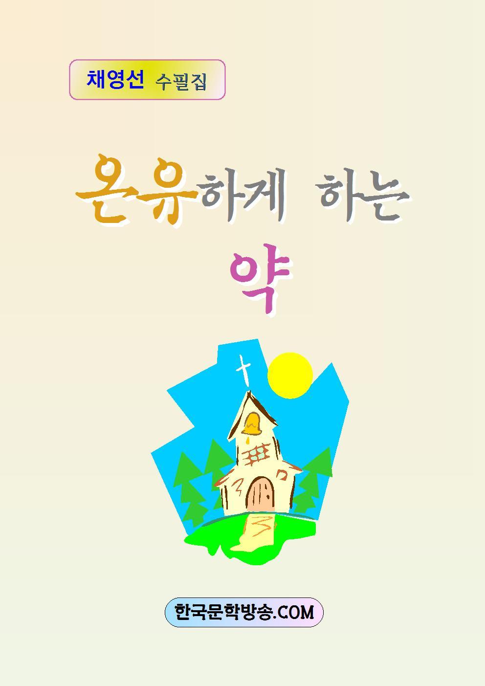채영선 수필집2.jpg