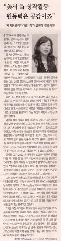 고현혜 인터뷰 기사.png
