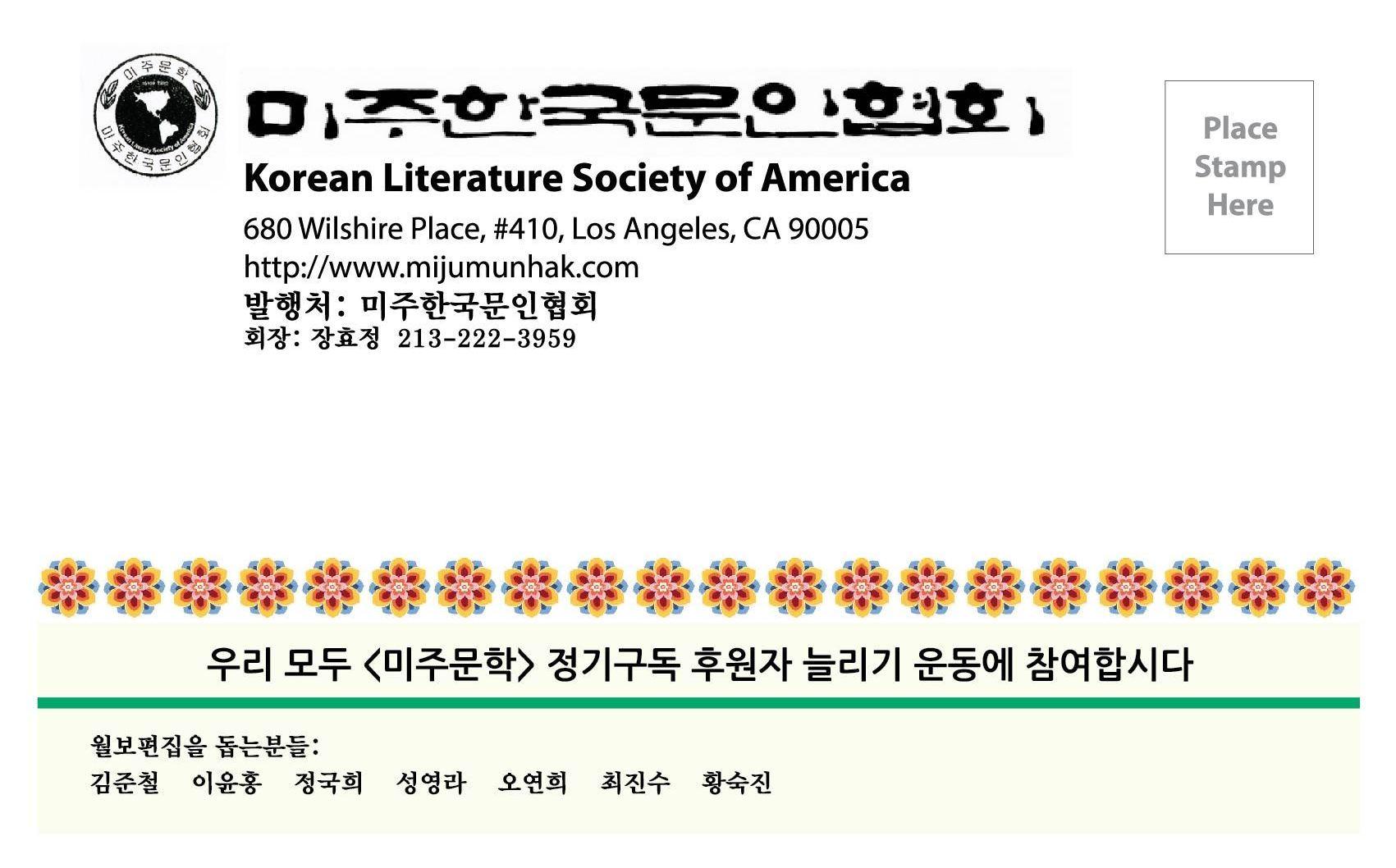 문협월보 2016.2월 뒤표지.jpg
