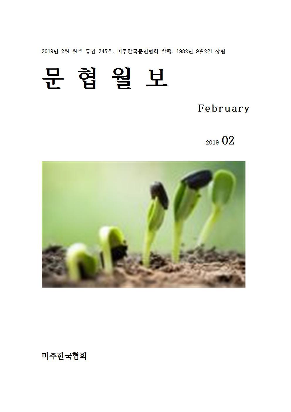 2019년 2월 월보 통권 245호001.jpg