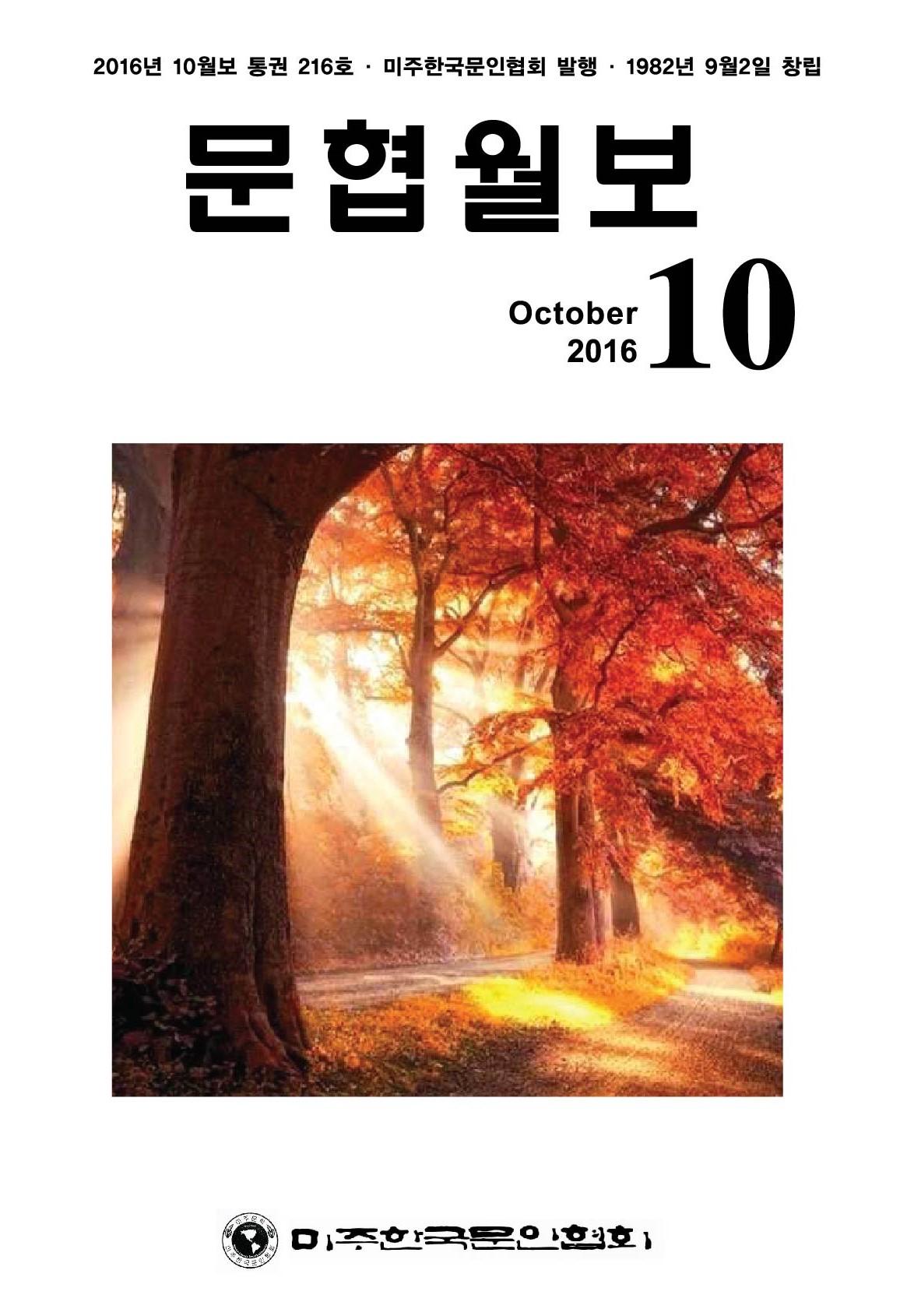 2016 10월 문협월보 앞 표지.jpg