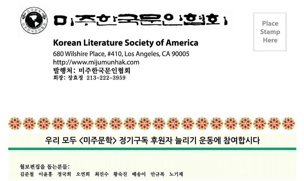 2016 10월 문협월보 뒷 표지.jpg