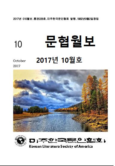 문협월보 10월호 2017.png