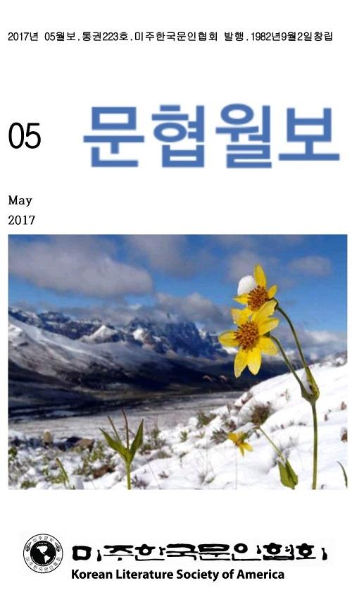문협월보 5월호.jpg