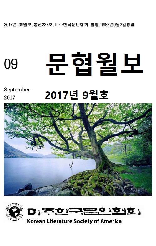 문협월보 9.png