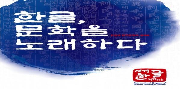 60_jpg4_한글작가대회_포스터_4nd_확정[2].jpg