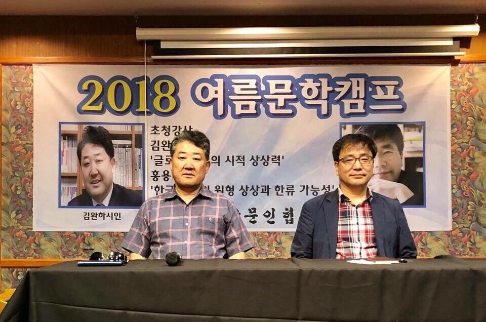 2018 미주문협 문학 캠프 2 교수.jpg