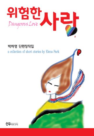 박하영 위험한 사랑.png